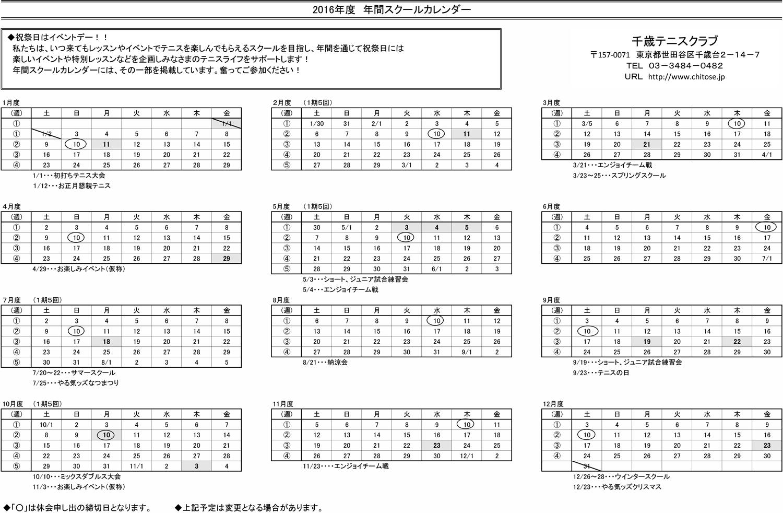 2016schedule