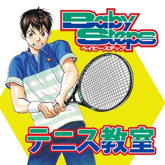 babystep_tennis