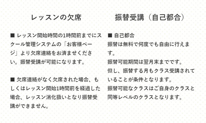 スクール制度01
